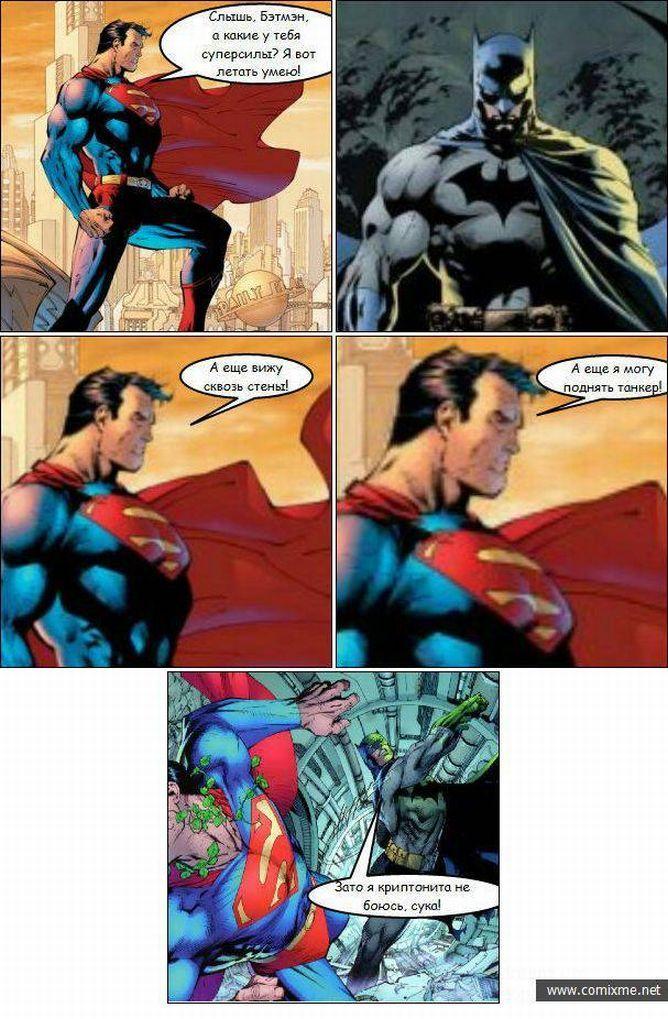 Смешные комикс-миксы. Часть 18 (18 картинок)