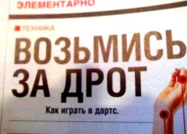 Маразмы в рекламе (57 фото)