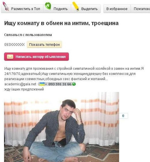 Обмен секс фото в сети фото 677-636