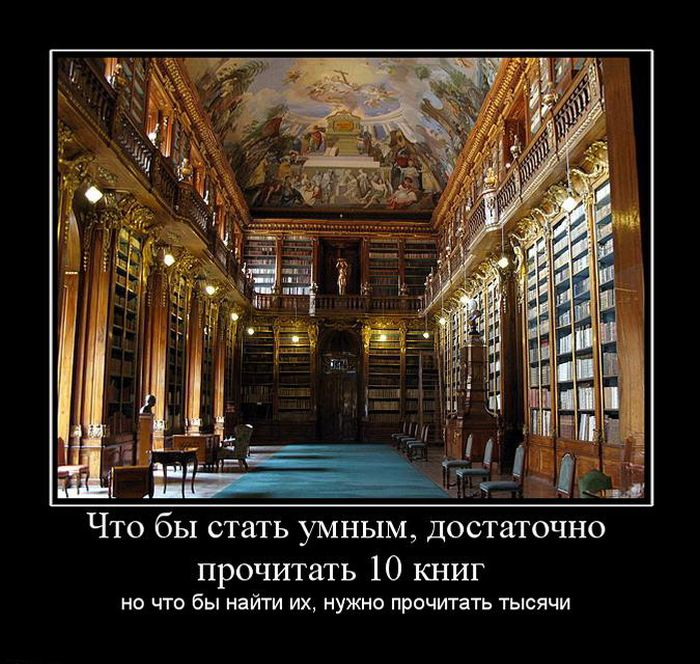 http://trinixy.ru/pics4/20111007/demotivatory_22.jpg