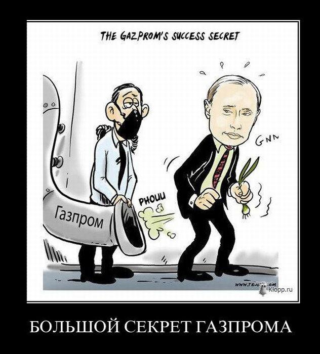 Смешные картинки газпром