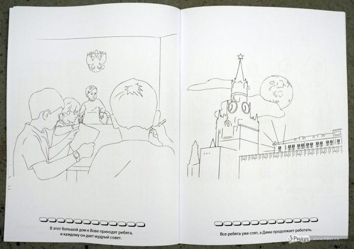 Подарок для Путина (12 фото)
