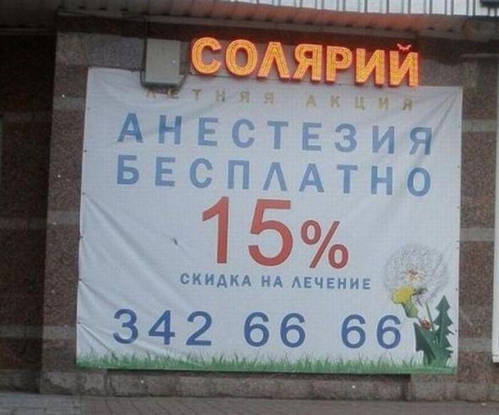 Маразмы в рекламе (56 фото)