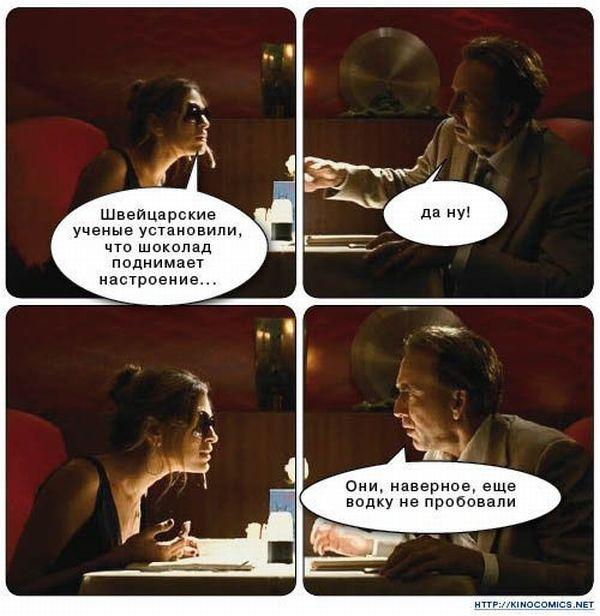 Смешные комикс-миксы. Часть 20 (80 картинок)