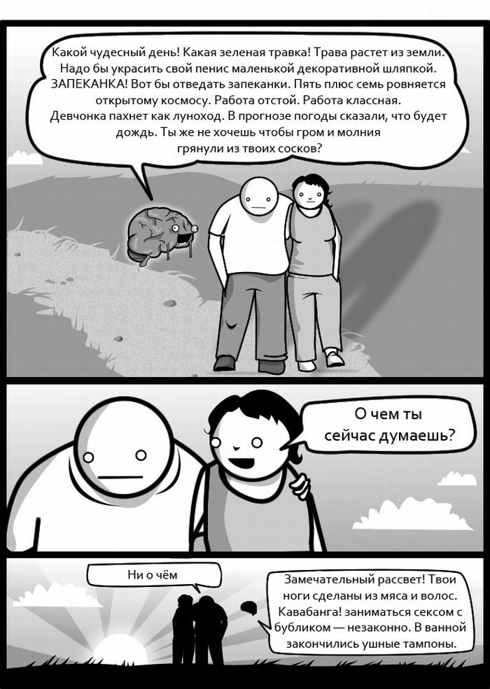 Воображаемый друг вместо мозга (7 картинок)