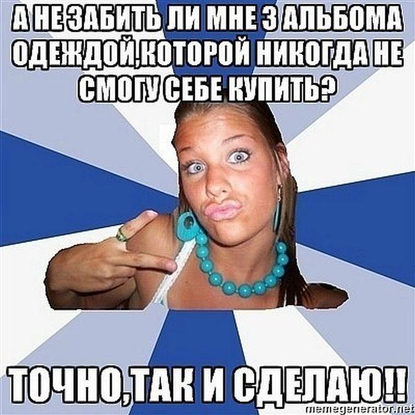 Жертва ВКонтакте (60 картинок)