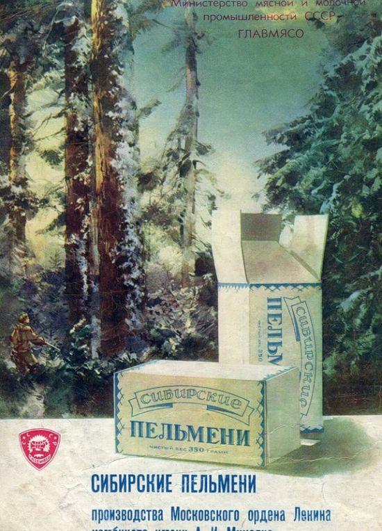 Реклама в СССР (13 картинок)