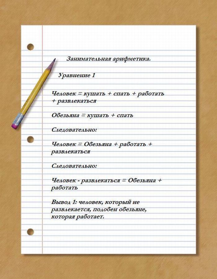 Прикольная арифметика (3 картинки)