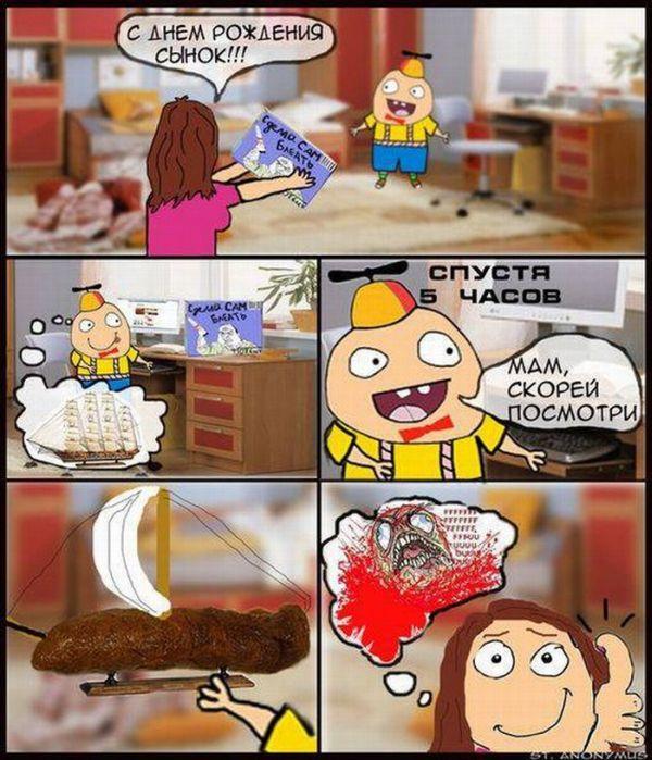 Комиксы FFFfffuuuuu (26 картинок)