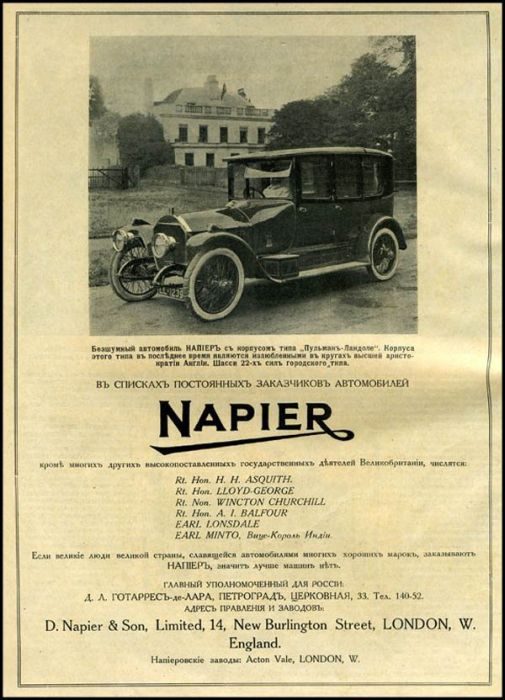 Реклама автомобилей в царской России (33 картинки)