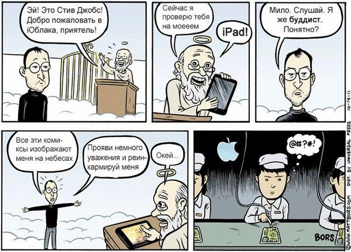Смешные комиксы (32 картинки)