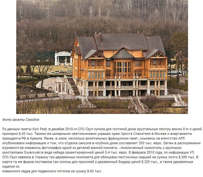 Загородный дом президента Украины (30 фото)