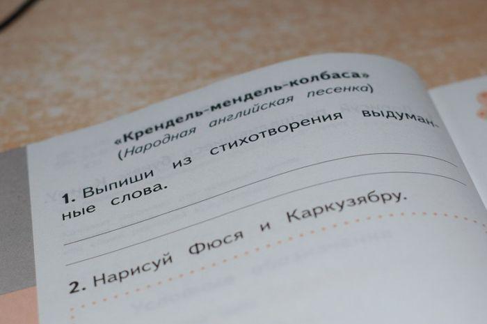 Рабочая тетрадь для 1-го класса (8 фото)