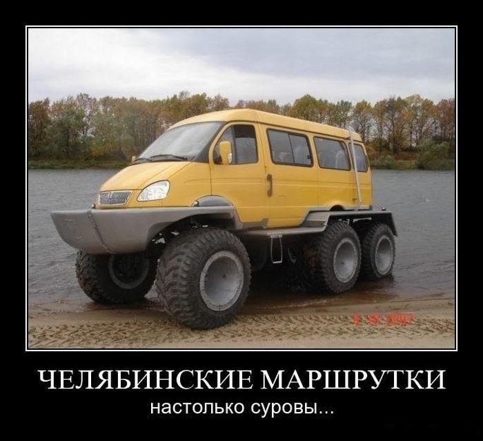 DataLife Engine Версия для печати Демотиваторы о Челябинске (26 фото)