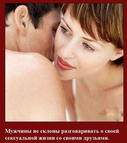 Интересные факты о мужчинах. Часть 3 (14 фото)