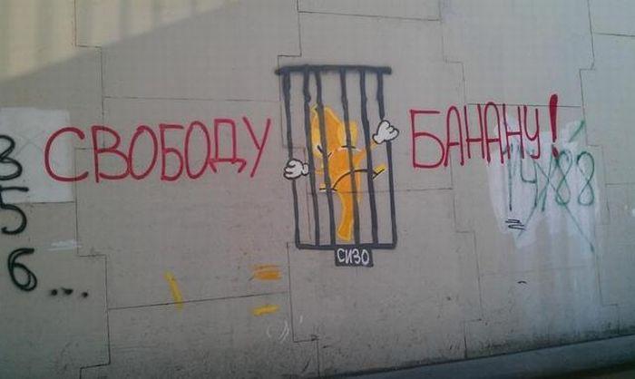 Граффити по-русски (111 фото)