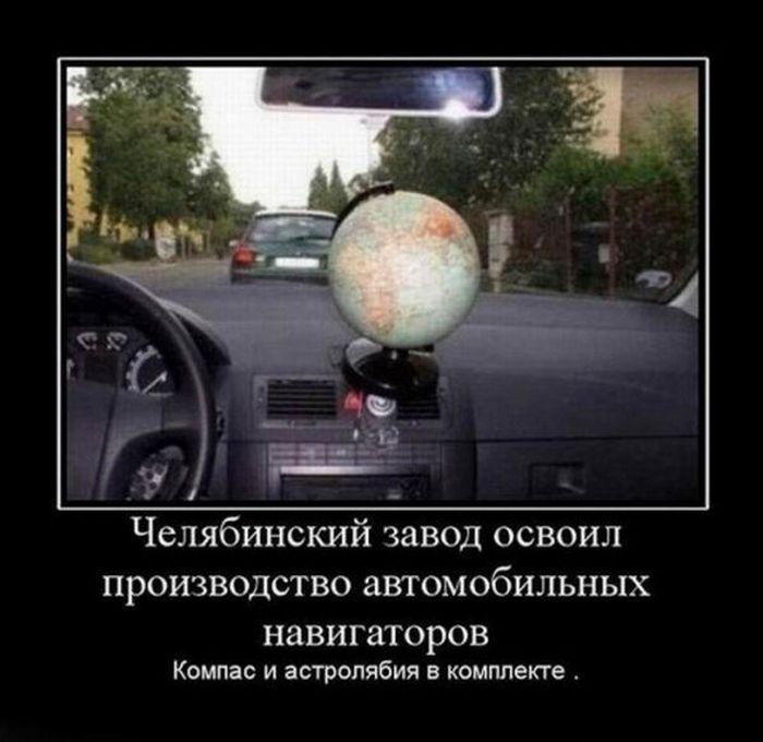 Демотиваторы о Челябинске (26 фото)