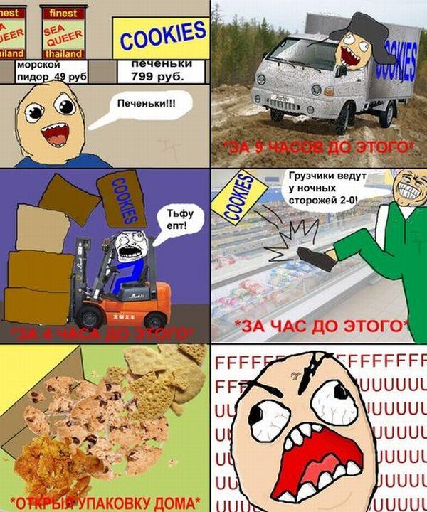 Комиксы в стиле Fffuuuu (50 картинок)