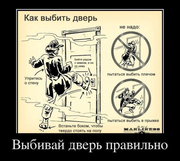 не закрывает дверь: