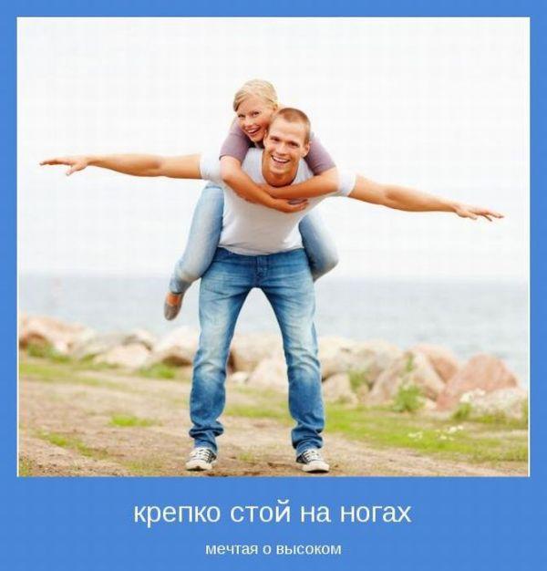 Позитивные мотиваторы (17 фото)
