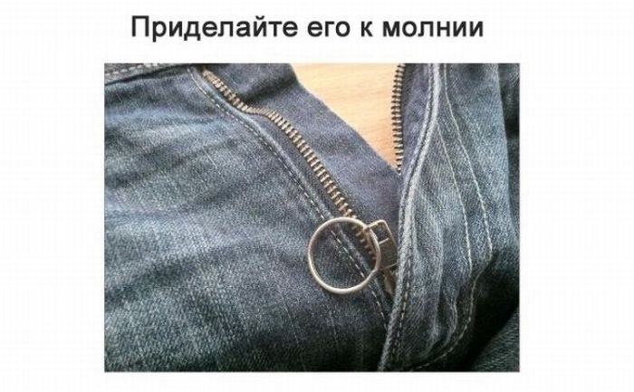 Расстегивается молния на джинсах? (4 картинки)