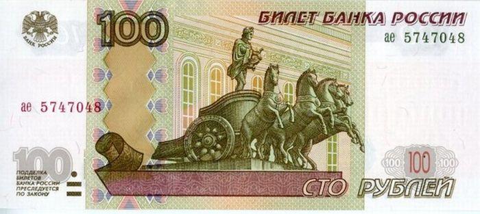 Деньги и история страны (16 фото)