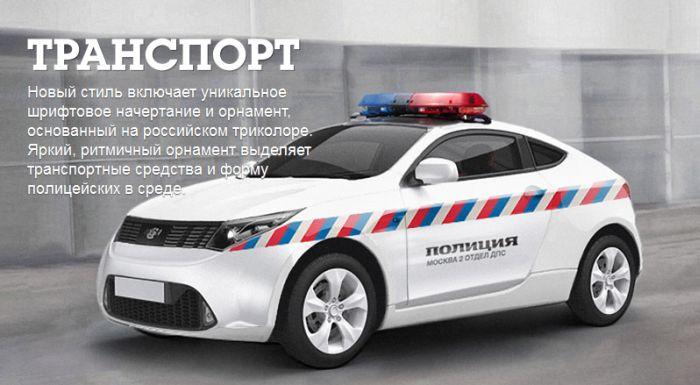 Полиция. Новый бренд (10 картинок)