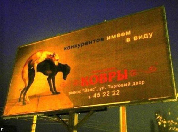 Маразмы в рекламе (54 фото)