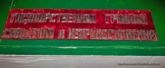 Пограничная застава (15 фото)