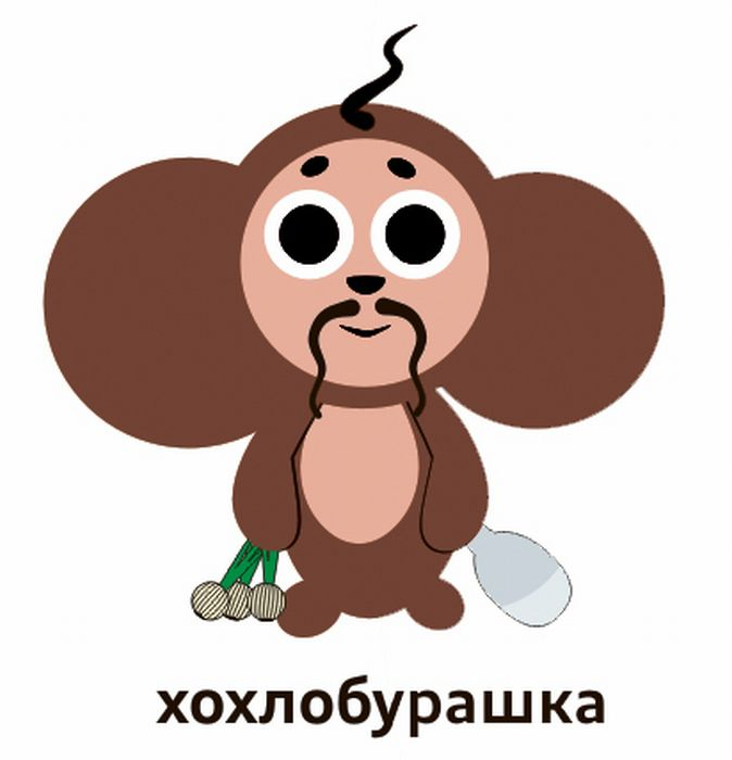 чебурашка клипарт: