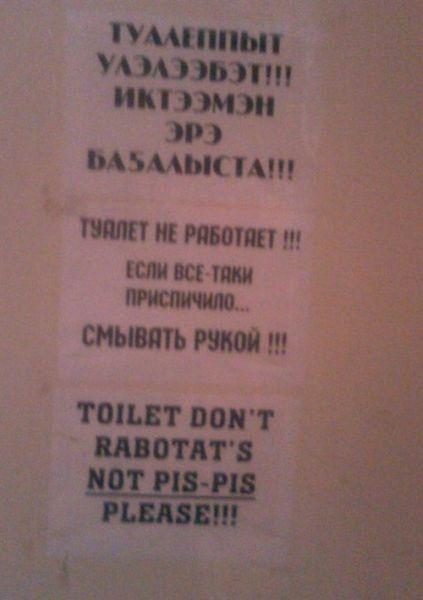 Смешной перевод (32 фото)