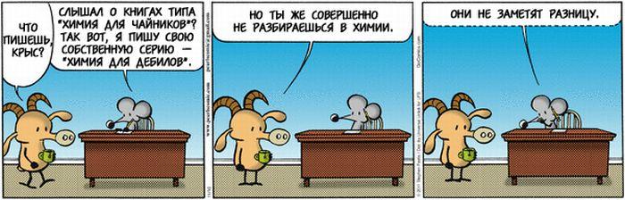Классные комиксы (60 картинок)