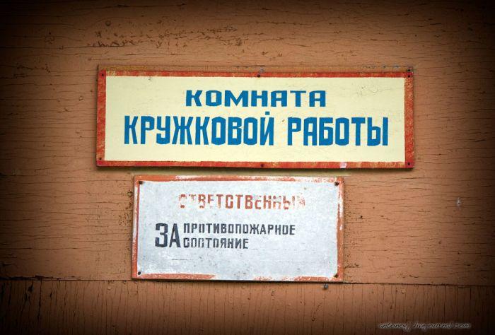 """Заброшенный летний лагерь """"Орленок"""" (31 фото)"""