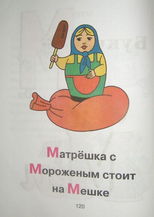 """Справочник дошкольника """"Русский язык"""" (53 фото)"""