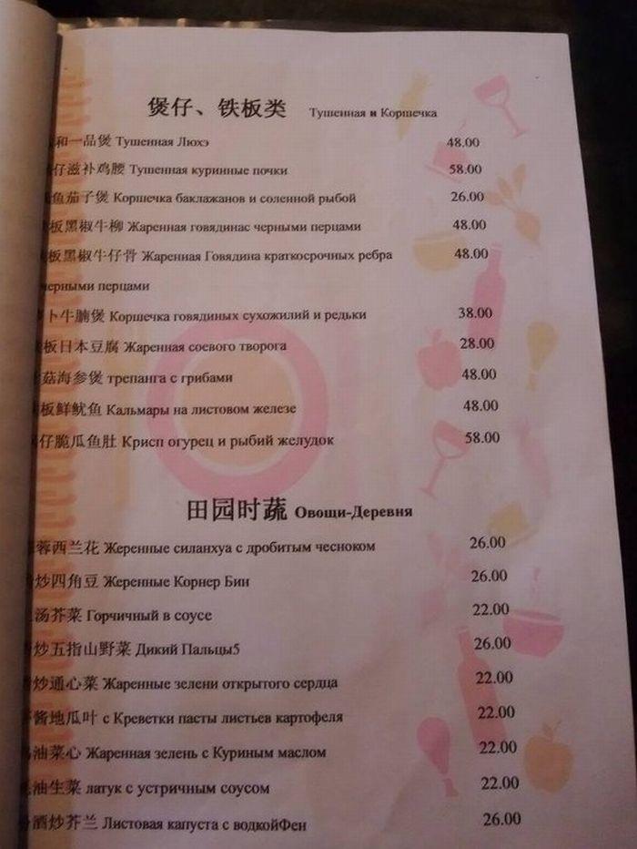 Меню по-китайски (5 фото)