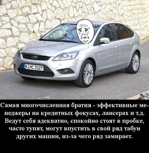 Классификация водителей, угодивших в пробку (7 картинок)