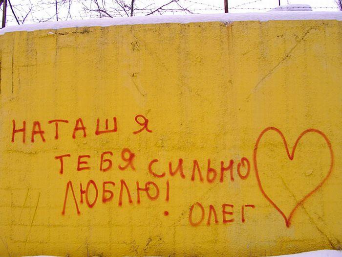 Признания в любви (36 фото)
