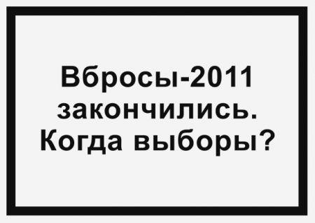 Выборы 2011. Прикольные картинки (37 фото)