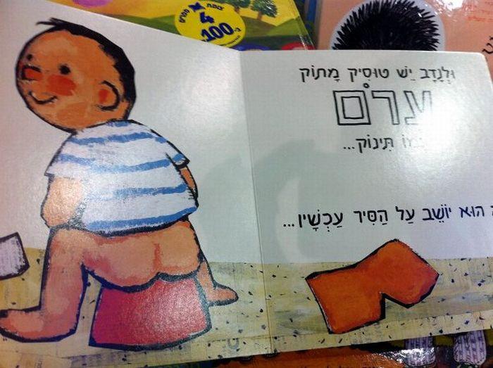 Детская книга про попы (11 фото)