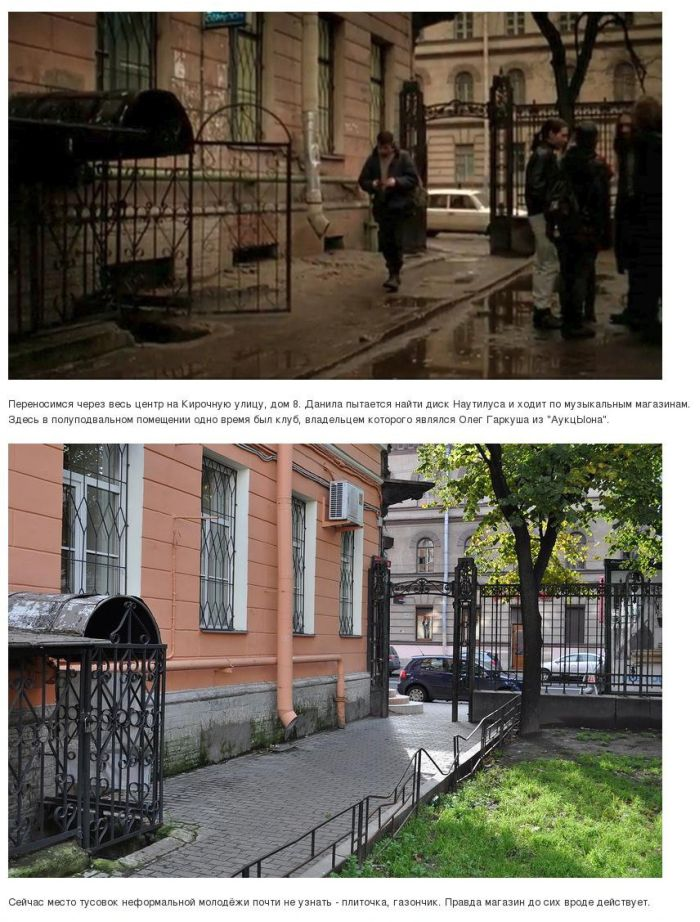 "Прогулка по Питеру с фильмом ""Брат"" (36 фото)"