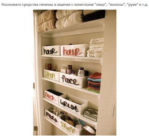 Интересные житейские советы, которые могут пригодится каждому :) Interesnye_idei_12