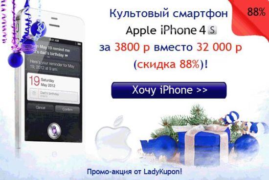 Новый Apple iPhone 4S к Новому Году со скидкой 88%! Спешите выиграть!