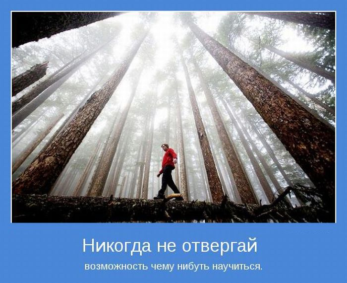 Мотиваторы (34 картинки)