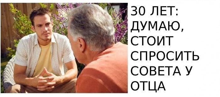 Про отношения отцов и сыновей (10 фото)