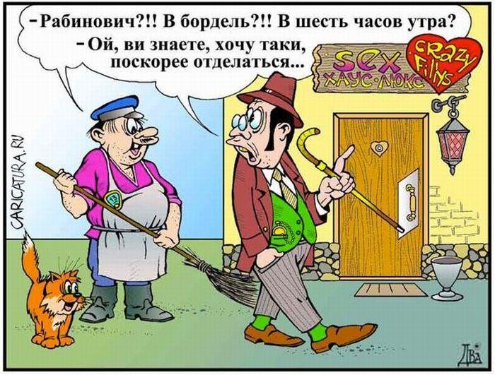 Смешные карикатуры (30 картинок)