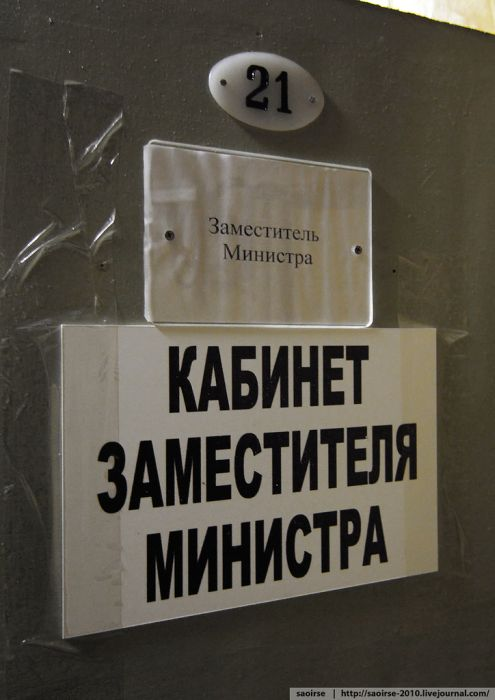 Убежище для министров (38 фото)