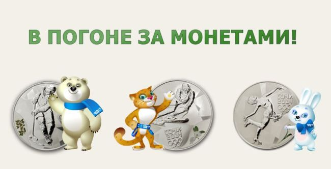 Стань первым в погоне за монетами!