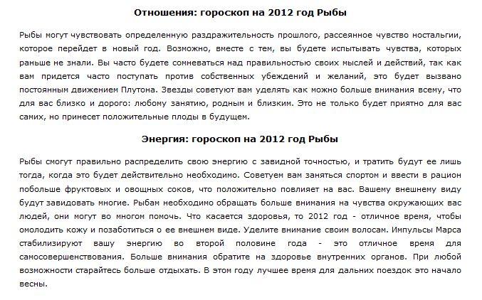 Интересный гороскоп на 2012 год (25 картинок)