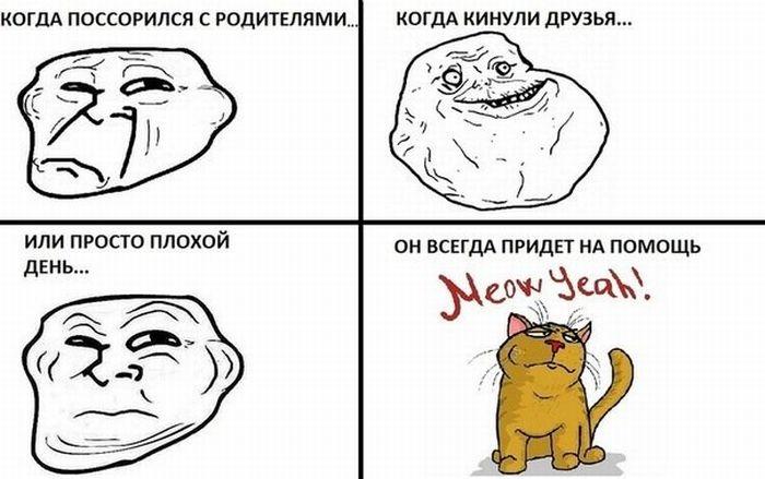 Смешные комиксы (18 картинок)