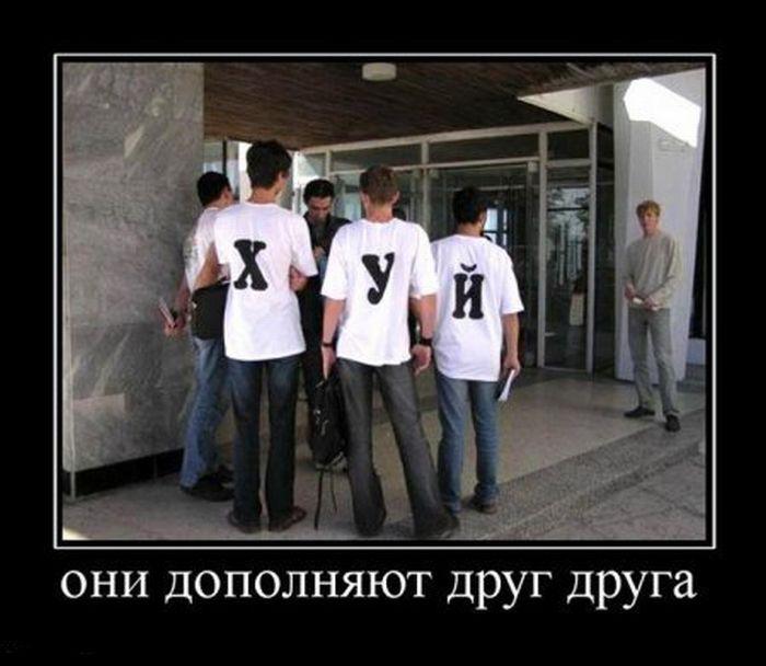 Демотиваторы (27 фото)